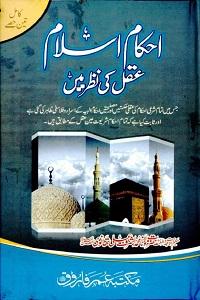 Ahkam e Islam Aqal Ki Nazar Mein By Maulana Ashraf Ali Thanvi احکام اسلام عقل کی نظر میں