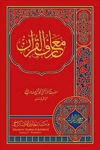 Maarif ul Quran Urdu/ English/ Bangla - معارف القرآن