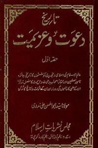 Tareekh e Dawat o Azeemat By Maulana Syed Abul Hasan Ali Nadvi تاریخ دعوت و عزیمت