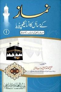 Namaz Kay Masail Ka Encyclopedia By Mufti Inamul Haq Qasmi نماز کے مسائل کا انسائیکلوپیڈیا