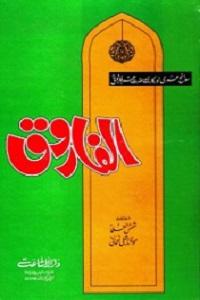 Al Farooq - الفاروق