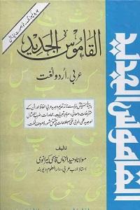 Al Qamoos ul Jadeed Arabic to Urdu - القاموس الجدید