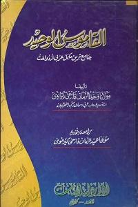 Al Qamoos ul Waheed - القاموس الوحید