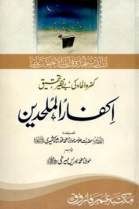 Ikfar ul Mulhideen By Maulana Anwar Shah Kashmiri اکفار الملحدین