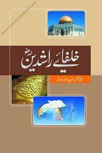 Khulafa e Rashideen By Maulana Shah Moinuddin Ahmad Nadvi خلفائے راشدین