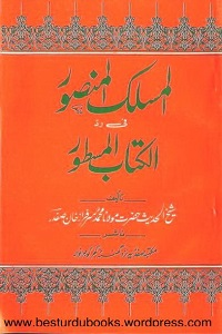 Al Maslak Al Mansoor fi Kitabil Mastoor - المسلک المنصور