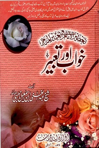 Khwab aur Tabeer - خواب اور تعبیر