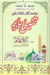 Mard o Aurat ki Namaz kay Farq Per Tafseeli Jaiza - مردوعورت کی نماز پر تفصیلی جائزہ