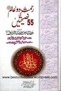 Rahmat e Do Alam [S.A.W] ki 55 Nasihaten - رحمت دوعالم ﷺ کی 55 نصیحتیں