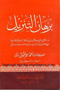 Burhan ut Tanzeel - برھان التنزیل