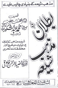 Butlan e Mazhab e Shia - بطلان مذھب شیعہ