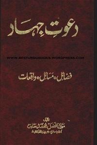 Dawat e Jihad - دعوت جہاد