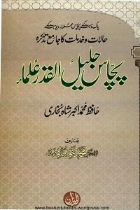 50 Jalil ul Qadar Ulama - پچاس جلیل القدر علماء
