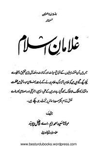 Ghulaman e Islam - غلامان اسلام