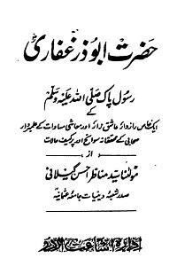 Hazrat Abu Zar Ghaffari - حضرت ابوذر غفاری رضی اللہ عنہ