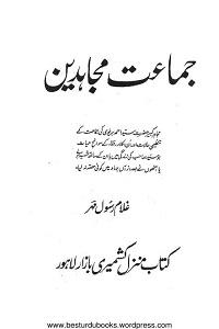 Jamat e Mujahideen - جماعت مجاہدین