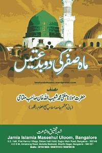 Mah e Safar ki 2 Bidaten - ماہ صفر کی دو بدعتیں