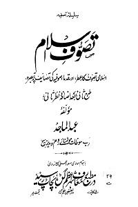 Tasawwuf e Islam - تصوف اسلام
