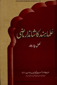 Ulama e Hind ka Shandar Mazi - علماء ہند کا شاندار ماضی
