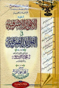 Al Anwaar ul Ashrafia - الانوار الاشرفیہ فی الفوائد الصرفیہ