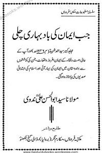 Jab Iman ki Bad e Bahari Chali - جب ایمان کی باد بہاری چلی