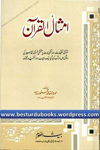 Amsal ul Quran - امثال القران