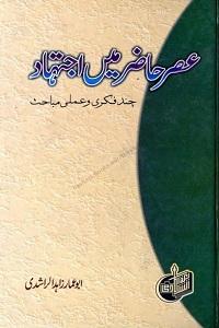 Asr e Hazir Mein Ijtihad - عصر حاضر میں اجتہاد