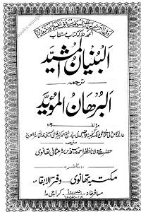 Al Bunyan ul Mushayyad - بنیان المشید