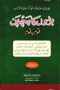 Baron ka Bachpan Qadam Ba Qadam - بڑوں کا بچپن قدم بہ قدم