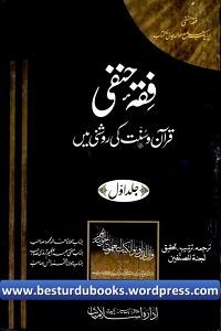 Fiqh Hanafi Quran o Sunnat ki Roshni main - فقہ حنفی قرآن و سنت کی روشنی میں