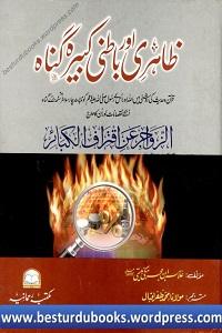 Zaheri aur Bateni Kabira Gunah - ظاہری اور باطنی  کبیرہ گناہ