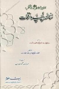 60 Dilchasp Waqiat - ساٹھ دلچسپ واقعات