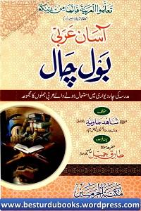 Aasan Arbi Bol Chal - آسان عربی بول چال