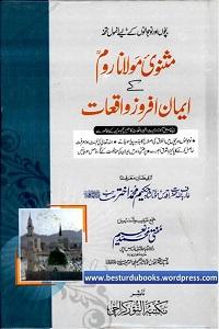 Masnavi Maulana Room kay Iman Afroz Waqiat - مثنوی مولانا روم کے ایمان افروز واقعات
