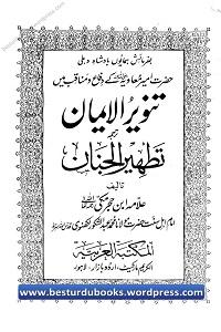 Tanveer ul Iman - تنویر الایمان اردو ترجمہ تطہیر الجنان