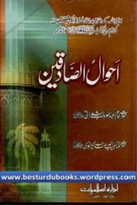 Ahwal us Sadiqeen - احوال الصادقین