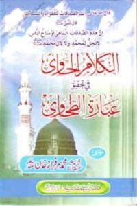 Al Kalam ul Havi By Maulana Sarfaraz Khan Safdar الکلام الحاوی