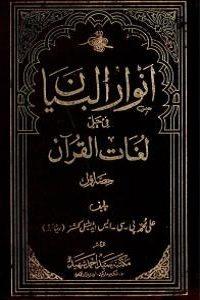 Anwaar ul Bayan By Ali Muhammad انوار البیان