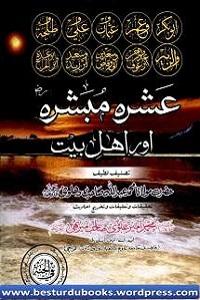 Ashara Mubashara aur Ahl e Bait - عشرہ مبشرہ اور اھل بیت