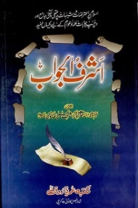 Ashraf ul Jawab - اشرف الجواب