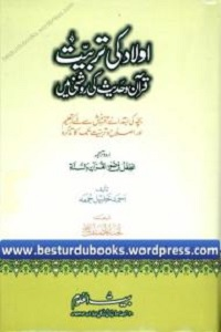 Aulad ki Tarbiat Quran o Hadith ki Roshni Mein - اولاد کی تربیت قران و حدیث کی روشنی میں