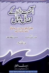 Aan Hazrat [S.A.W] kay Fazail o Shamail - آنحضرت ﷺ کے فضائل و شمائل