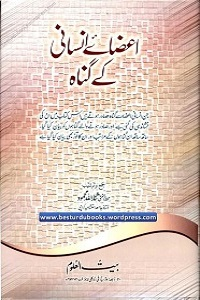 Aaza e Insani kay Gunah - اعضائے انسانی کے گناہ