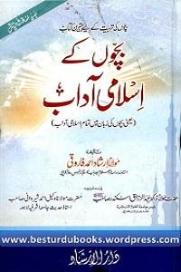 Bachon kay Islami Adaab - بچوں کے اسلامی آداب