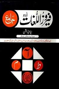 Feroz ul Lughaat Jame- فیروز اللغات جامع