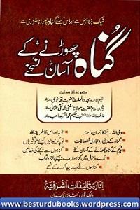 Gunah Chorny kay Asaan Nuskhy - گناہ چھوڑنے کے آسان نسخے