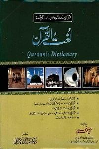 Lughat ul Quran - لغت القران