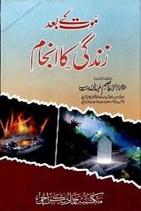 Maut kay Baad Zindagi ka Anjam - موت کے بعد زندگی کا انجام