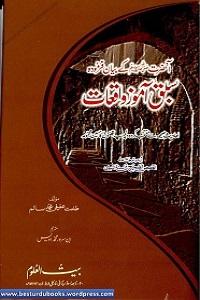 Sabaq Amoz Waqiat - آنحضرت ﷺ کے بیان فرمودہ سبق آموز واقعات