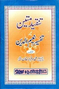 Tanqid e Mateen By Maulana Sarfaraz Khan Safdar تنقید متین